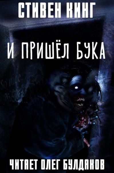 аудиокниги стивина кинга 11 62 2015